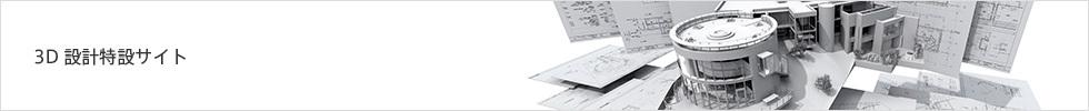 3D設計特設サイト